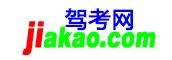 中国驾考网-驾驶员考试